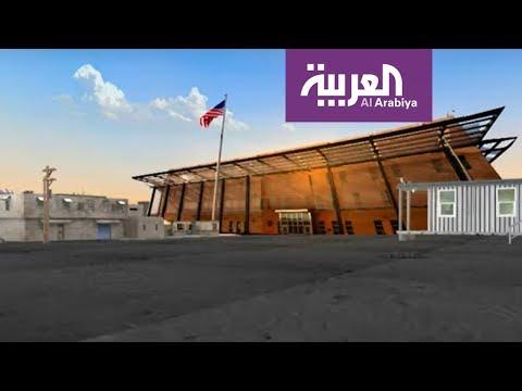 شاهد جولة بتقنية الواقع المعزز داخل السفارة الأميركية في بغداد