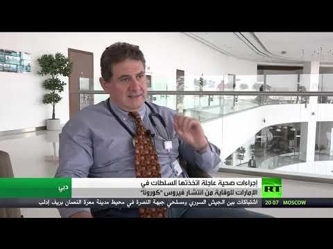 شاهد أبوظبي تُعلن استعدادها لدعم الصين لمواجهة كورونا