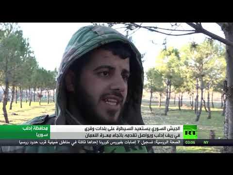شاهد الجيش السوري يصل مشارف معرة النعمان