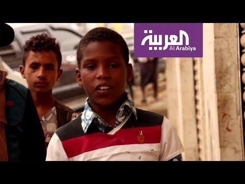 شاهد طفل يمني يمسح السيارات ويطرب أصحابها بصوته