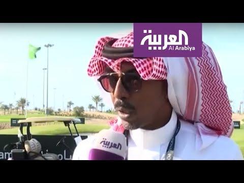 شاهد إشادة واسعة بنجاح بطولة السعودية للغولف