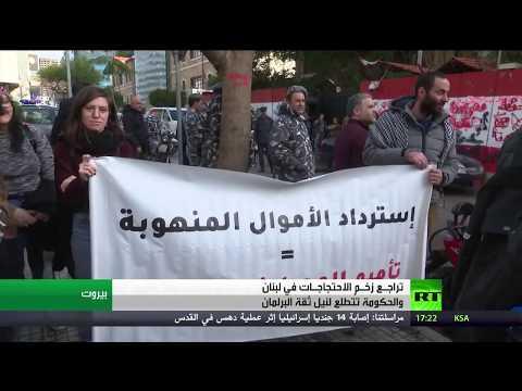 شاهد الحكومة اللبنانية تقر البيان الوزاري