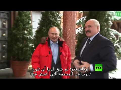 شاهد لوكاشينكو يشكو للرئيس بوتين من نقص الثلوج في بيلاروس