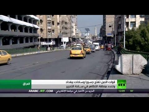 شاهد السلطات العراقية تفتح طرقًا ساحات وجسورًا في بغداد