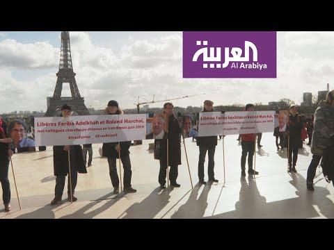 شاهد احتجاجات في باريس تطالب طهران بإطلاق سراح باحثين فرنسيين في الشأن الإيراني