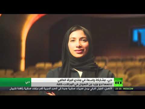 شاهد منتدى المرأة العالمي 2020 في دبي