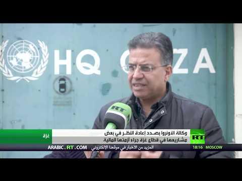 شاهد تبعات الأزمة المالية على الأونروا في غزة