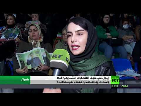 شاهداستعدادات الإيرانيون قبل انطلاق الانتخابات لاختيار نوابهم للسنوات الأربعة المقبلة
