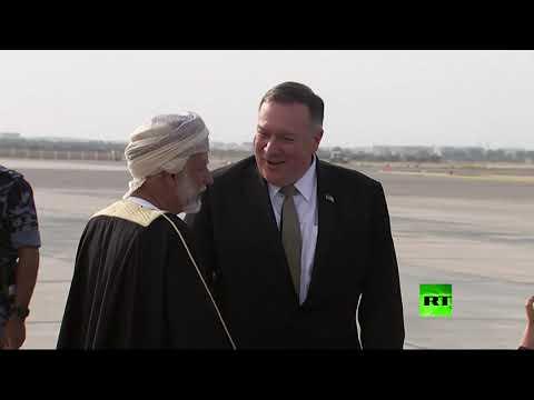 شاهد مايك بومبيو في مسقط للقاء سلطان عمان الجديد
