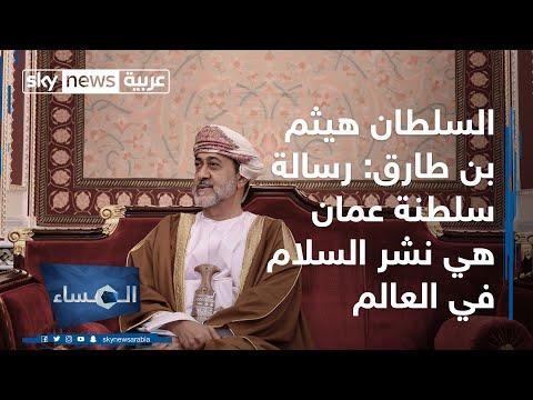 شاهد هيثم بن طارق يؤكد أن رسالة سلطنة عمان هي نشر السلام في العالم