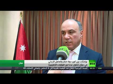شاهد أمير قطر يلتقي العاهل الأردني في عمّان