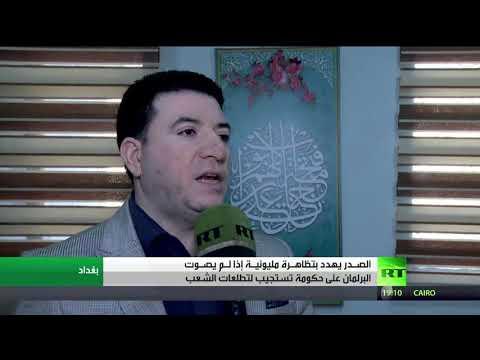شاهد مقتدي الصدر يهدد بتظاهرة مليونية