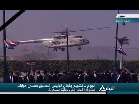 شاهد لحظة وصول طائرة جثمان حسني مبارك لبَدء الجنازة العسكرية