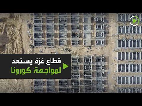 شاهد قطاع غزة يستعد لمواجهة