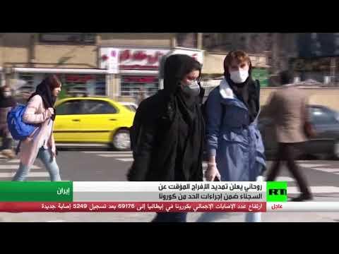 شاهد ارتفاع عدد وفيات كورونا في إيران إلى 1934 حالة وأكثر من 24 ألف مصاب