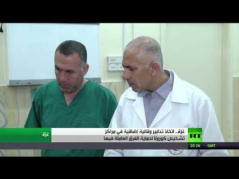 شاهد تدابير إضافية في مراكز تشخيص كورونا في غزّة