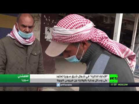شاهد عُمال يُعقمون شوارع مدينة القامشلي السورية لمواجهة كورونا