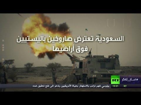 شاهد السعودية تُعلن إصابة مدنيين جراء تناثر شظايا صاروخ يمني تم إسقاطه