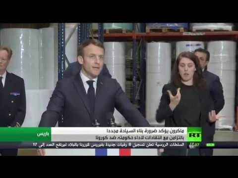 شاهد كورونا يقسم الشارع الفرنسي حول تعامل السلطات مع الأزمة