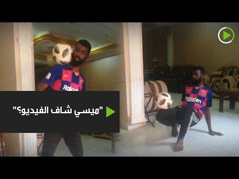 شاهد سوداني ساحر بفنون فري ستايل كرة القدم يواصل عروضه من المنزل