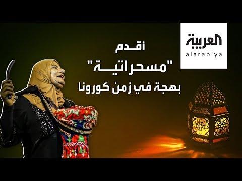 شاهد تعرف على دلال أقدم مسحراتية في مصر