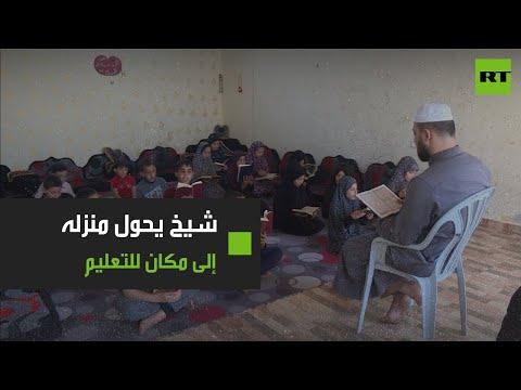 شاهد فلسطيني يحوّل منزله إلى مكان للتعليم الديني للأطفال
