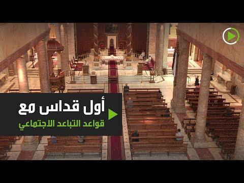 شاهد كاتدرائية بيروت تدق أجراسها في أول قداس مع قواعد التباد الاجتماعي