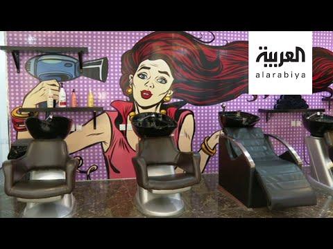 شاهد مراكز التجميل تتحضر لما بعد الحجر في السعودية