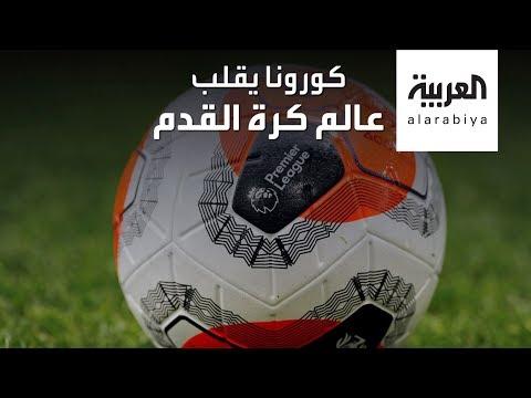 شاهد استئناف مباريات الدوريات العالمية بشروط جديدة