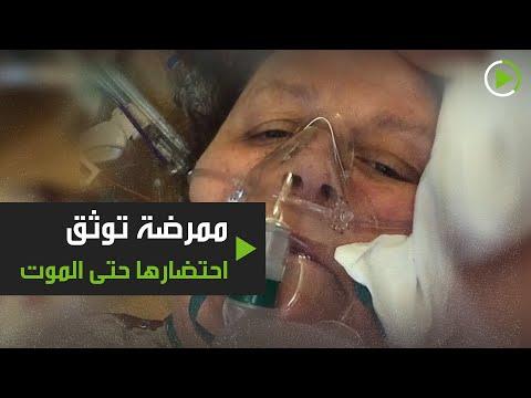 ممرضة توثق احتضارها حتى الموت بسبب كورونا