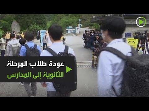 شاهد عودة طلاب المرحلة الثانوية إلى المدارس بعد فترة من الغياب