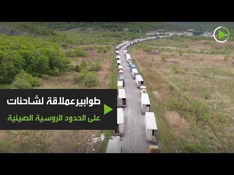 شاهد طوابير عملاقة لشاحنات على الحدود الروسية الصينية
