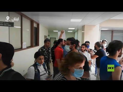 مواجهات بين محتجين وقوى الأمن داخل وزارة الطاقة اللبنانية