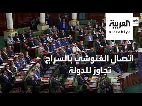 شاهد أحزاب تونسية تهاجم الغنوشي بعد اتصاله الاخير مع السرّاج