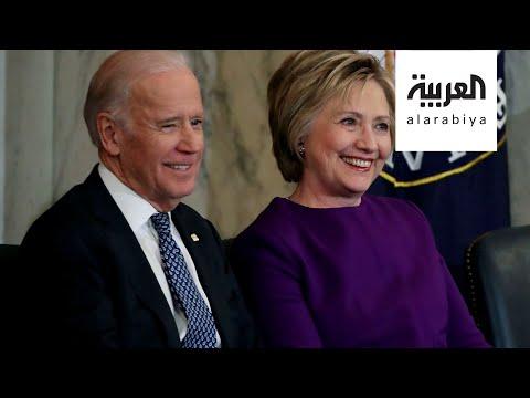 شاهد هيلاري كلينتون تجمع مليوني دولار لحملة بايدن لكنه لا يزال متراجعا عن ترامب
