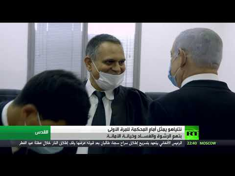 شاهد بنيامين نتنياهو يقف أمام القضاء الإسرائيلي متهمًا بالفساد والرشوة