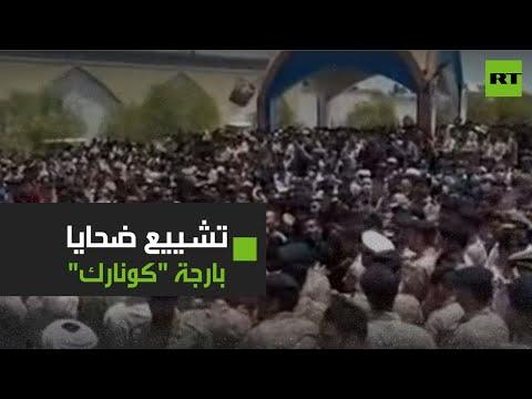 إيران تشيع البحارة ضحايا بارجة كونارك