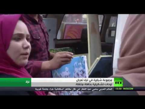 شاهد صورة وتذكار من معرض فن تشكيلي متنقل في غزة