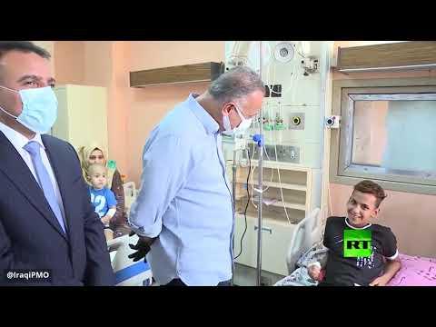 شاهد الكاظمي في جولة ميدانية على مرضى السرطان وكورونا