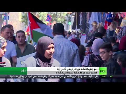 شاهد رفع جزئي للحظر في الأردن في ثاني أيام العيد