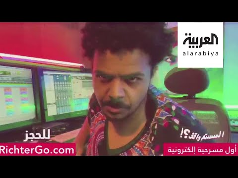السستم واقف أول مسرحية إلكترونية عربية