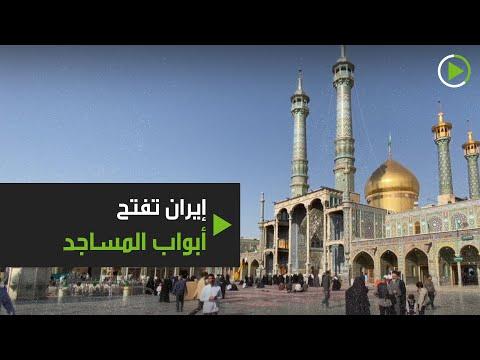 شاهد المساجد والأسواق الشعبية في إيران تستقبل الزوار بعد شهرين من الإغلاق