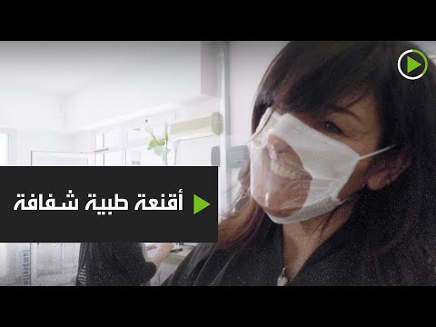 شاهد شركة تبتكر أقنعة طبية شفافة تسمح لمرتديها بإظهار الابتسامة