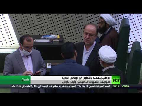 شاهد الرئيس الإيراني يتعهد بالتغلب على العقوبات والضغوط الأميركية