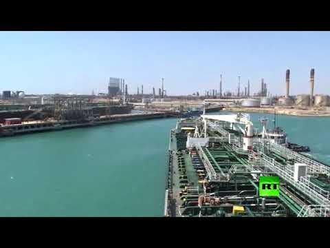 شاهد ناقلة النفط الإيرانية الثانية تصل إلى أكبر مصفاة في فنزويلا