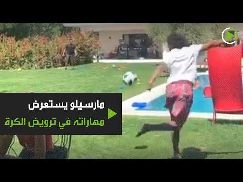شاهد النجم البرازيلي مارسيلو يستعرض مهارته في ترويض الكرة