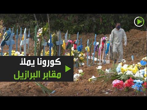 شاهد كورونا يملأ مقابر البرازيل