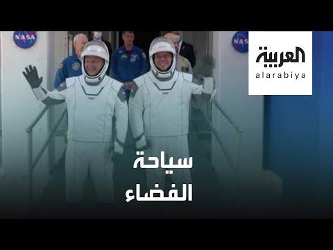 شاهد شركة أميركية خاصة تدشن مرحلة رحلات الفضاء السياحية الرخيصة