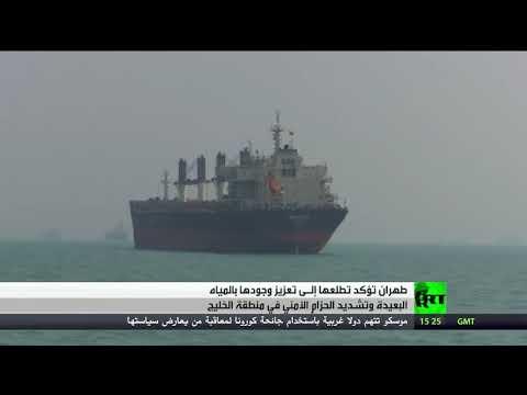 شاهد إيران تتهم الولايات المتحدة بالسعي إلى السيطرة على مياه الخليج