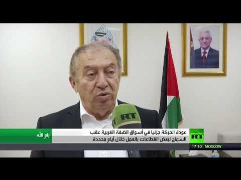تخفيف القيود في أسواق الضفة الفلسطينية
